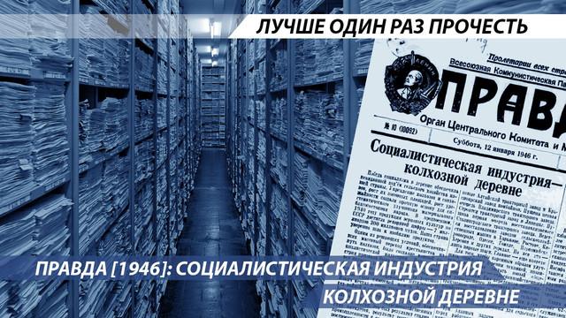 Правда [1946]: Социалистическая индустрия – колхозной деревне