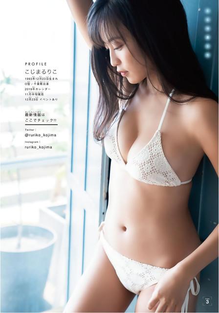 小岛琉璃子 少年Magazine0006