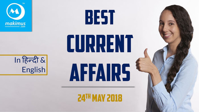 Daily Current Affairs 2018 in Hindi of 24th May 2018 for UPSC IAS Aspirants